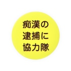 マスナリジュンの(主に)男性用の『痴漢カウンター・バッジ』 Badges