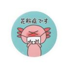 nicochin shopの花粉症バッジ ウーパールーパー 75mm Badges