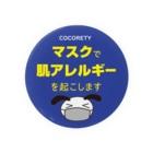 ココリティのコロナ・肌アレルギー対策4 Badges