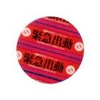 加藤亮の電脳チャイナパトロール(緊急出動) Badges