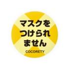 ココリティのマスクが着けられない方用4-4 Badges