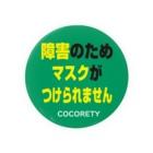 ココリティの障がい者用3-3 Badges