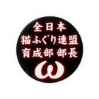 びーにゃんくらぶの全日本 猫ふぐり連盟 育成部部長 缶バッジ Badges