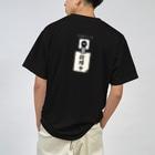 すとろべりーガムFactoryの【バックプリント】 やる気スイッチ 故障中 Dry T-Shirt