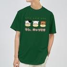 ウチのMEIGENやさんのうし、みっつです Dry T-shirts