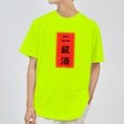 にくまん子の二級酒 Dry T-Shirt