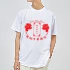 加藤亮の電脳チャイナパトロール Dry T-Shirt