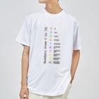 フォーヴァのナンバー Dry T-shirts