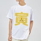 フォーヴァの干支字-寅- Dry T-shirts