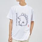 なで肩うさぎの美香堂のモグサウルス Dry T-shirts
