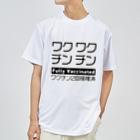 youichirouのワクチン接種済(2回接種済み) Dry T-Shirt