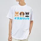 しばじるしデザインのイヌホリック(3匹) Dry T-shirts