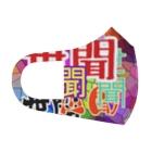 ホリンピックアパレルの七色のロクでもないやつ Full Graphic Mask