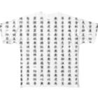 モアヒの店の般若心経 Full graphic T-shirts