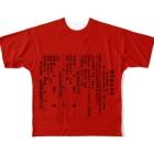 隷華の赤紙 Full graphic T-shirts