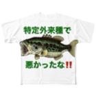 のんぼうLINEスタンプのブラックバスの嘆き Full Graphic T-Shirt