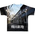 DEEP案内編集部の飛田新地 Full graphic T-shirtsの背面