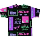 Mieko_Kawasakiのすなっく無意味⭐️パブあきらめナイト Full Graphic T-Shirtの背面
