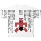 ふんどしちゃんの除霊スーツ Full graphic T-shirts