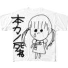 ごぼううまいの妬 Full graphic T-shirts