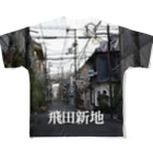 DEEP案内編集部の飛田新地 Full graphic T-shirts