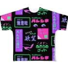 Mieko_Kawasakiのすなっく無意味⭐️パブあきらめナイト Full Graphic T-Shirt
