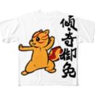 水道橋ですらの【傾奇御免】傾奇リス(カブキ) Full graphic T-shirts