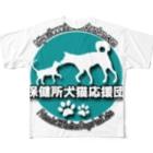 保健所犬猫応援団の保健所犬猫応援団 Full graphic T-shirts