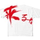 StrangeTwist -ストレンジツイスト-の【don'tシリーズ】来るな_デジタル_赤 Full graphic T-shirts