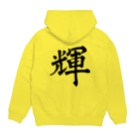 天道智水 Dragon Healingの「輝」両面 Hoodiesの裏面