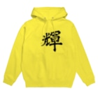 天道智水 Dragon Healingの「輝」両面 Hoodies