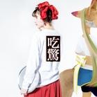 壊レタ歯車の吃驚 Long sleeve T-shirtsの着用イメージ(裏面・袖部分)