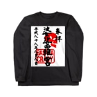 LUNARHOLIC STOREの<BASARACRACY>婆娑羅宮御朱印柄(平成ver.) Long sleeve T-shirts