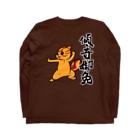 水道橋ですらの【傾奇御免】傾奇リス(カブキ) Long sleeve T-shirtsの裏面