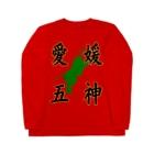 クロマキバレットの愛媛五神 Long sleeve T-shirts