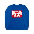 ビールクズのビールクズ Long sleeve T-shirts
