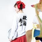 鹿児島コラボグッズショップの殺し屋参上(文字のみ) Long sleeve T-shirtsの着用イメージ(裏面・袖部分)