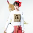 ikken's live calligraphyの龍の躍り(書道) Long sleeve T-shirtsの着用イメージ(表面)