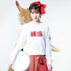 えらいチャンSHOP໒꒱SUZURI店の銭湯大好き Long Sleeve T-Shirtの着用イメージ(表面)