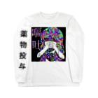 sskkyy467の薬 Long sleeve T-shirts