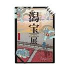 有明ガタァ商会の「潟宝展」開催記念ノート