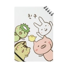 cana@ぶたさんと韓国語のぶたさんwithFRIENDS [친구/友達] Notes
