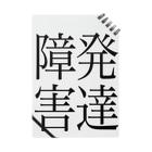 ナマコラブ💜👼🏻🦄🌈✨の発達障害 ゲシュタルト崩壊 NAMACOLOVE Notes