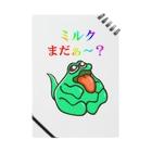セアのお店のパスタグリーン怪獣 Notes