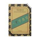 ティールグリーンの羽根の「一千字食堂」表紙 Notebook