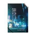 日枝野小路の夜のスピード Notes