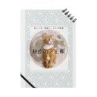 猫ウラ商店の猫の秘密のメモ帳 Notes