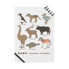 huroshikiの 絶滅動物 Extinct Animal Notes