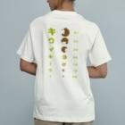 すとろべりーガムFactoryのバックプリント キウイキーウィ 視力検査 Organic Cotton T-shirts