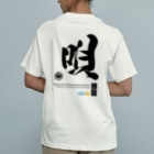 Been Kamakuraの天王唄MONO Organic Cotton T-shirts